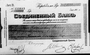 Образцы чеков Русско-Азиатского  и Соединенного банков.