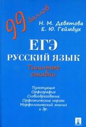 Книга ЕГЭ, Русский язык, Типичные ошибки, Девятова Н.М., Геймбух Е.Ю., 2013