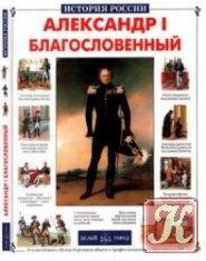 Книга Книга Александр I Благословенный (История России)