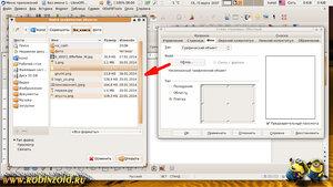 Libreoffice ubuntu фон