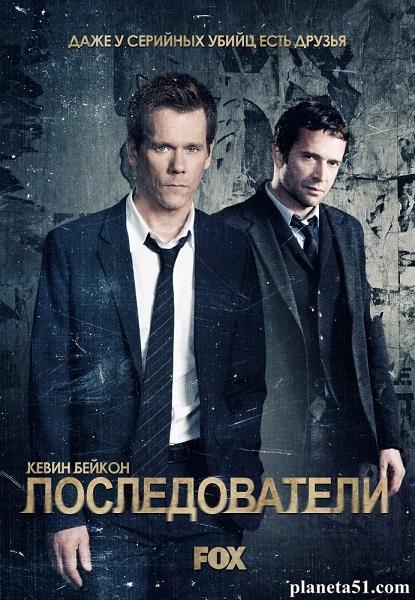Последователи / The Following - Полный 2 сезон [2014, WEB-DLRip | WEB-DL 720p, 1080p] (LostFilm)