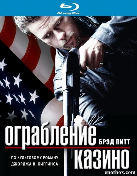 Ограбление казино / Killing Them Softly (2012/BDRip/HDRip)