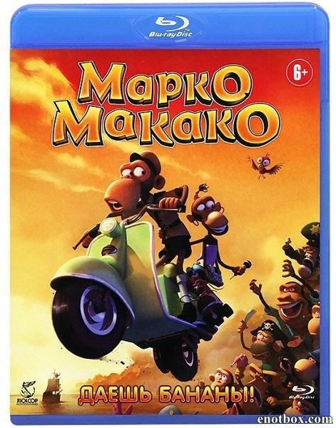 Марко Макако / Marco Macaco (2012/BDRip/HDRip)