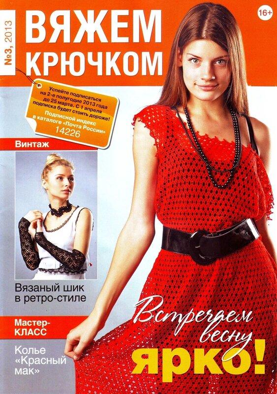 Журналы вязания крючком онлайн бесплатно