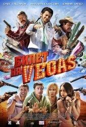 Билет на Vegas