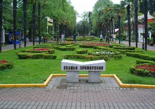 Скамья примирения, парк Ривьера