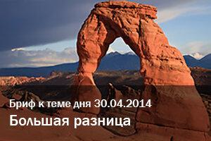 Бриф к теме дня Большая разница (30.04.2014)