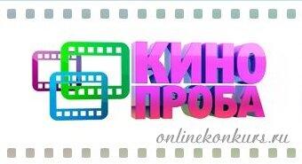 видео конкурс кинопроба с Дисней