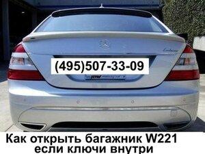 kljuchi_v_bagazhnike_W221 мерседес