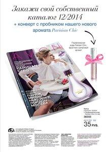 заказать свой каталог 12_2014
