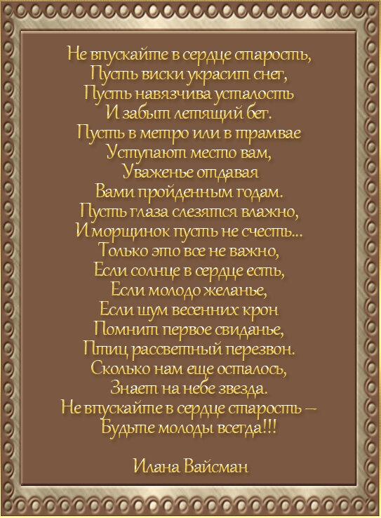 аномалий Москвы стихи про дом престарелых чтобы протяжении всего