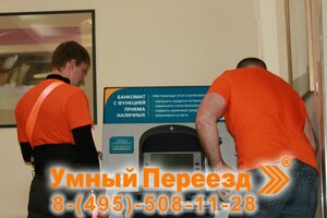 Умный переезд - утилизация банкомата