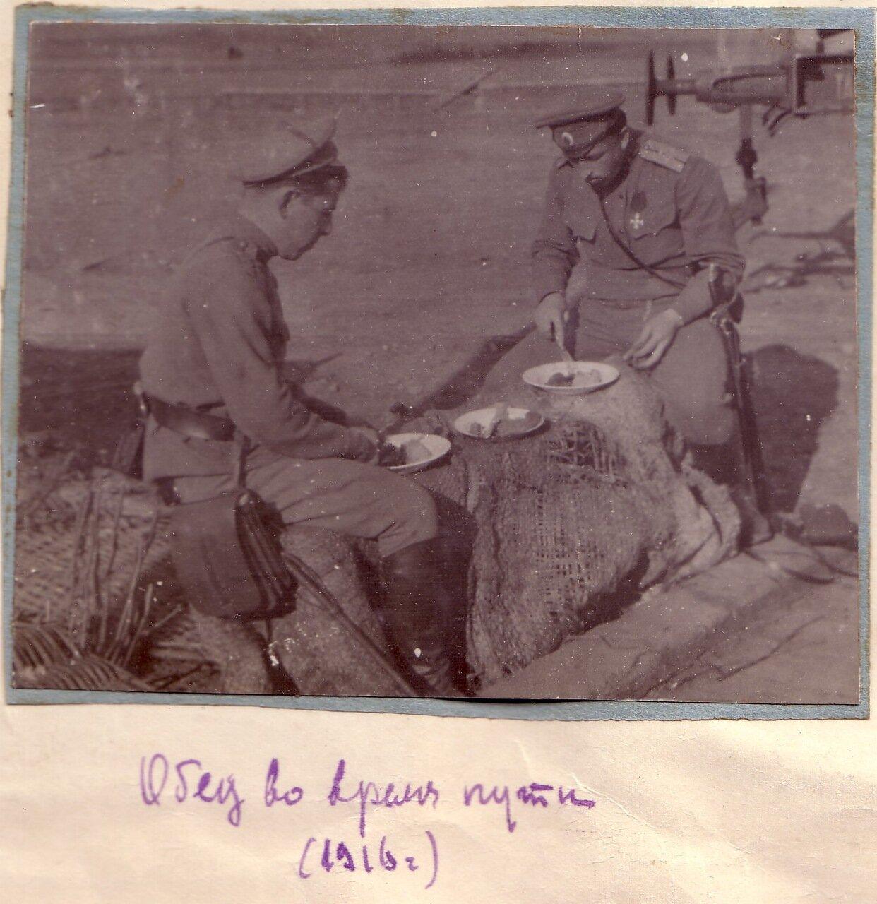 Обед во время пути. 1916