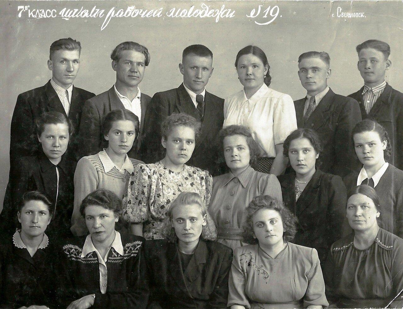 Свердловск. 7 класс школы рабочей молодежи