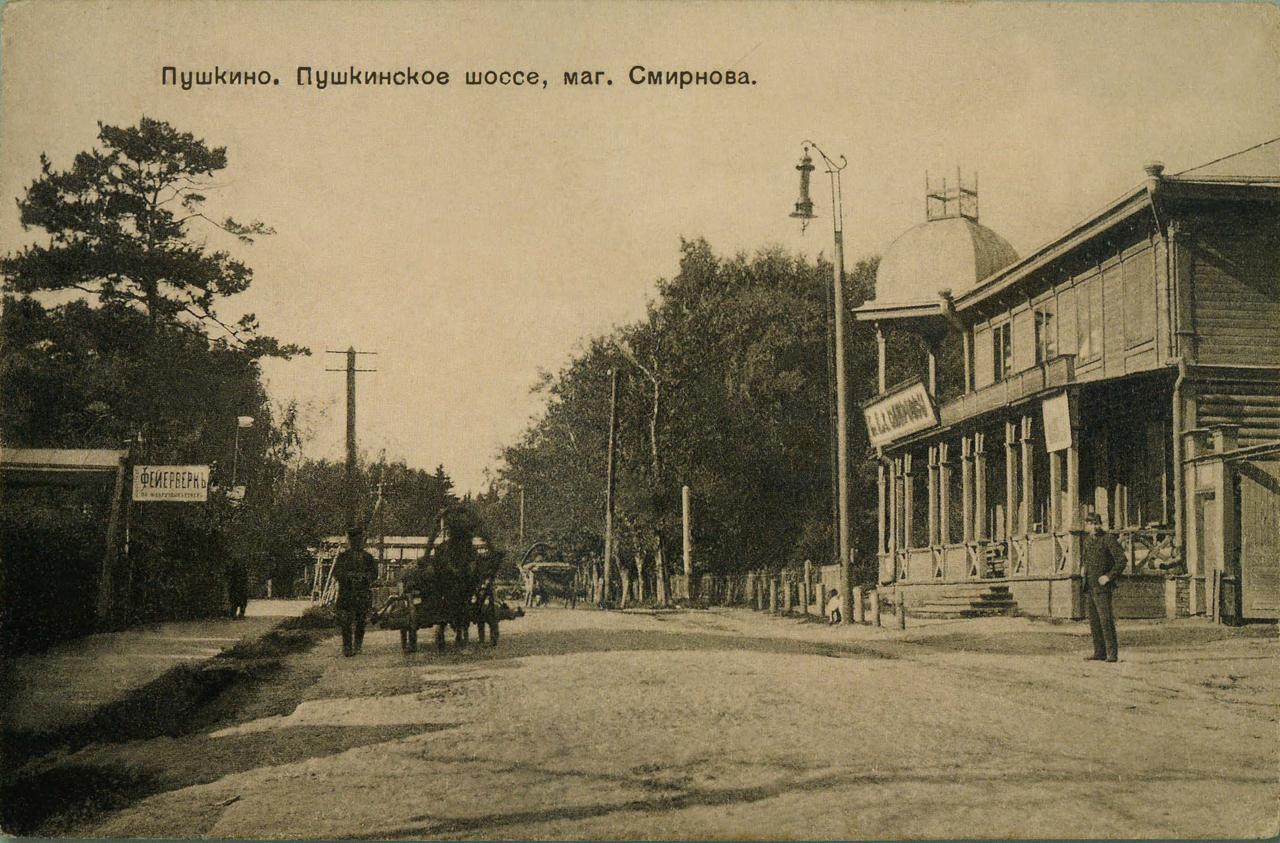 Окрестности Москвы. Пушкино. Пушкинское шоссе. Магазин Смирнова