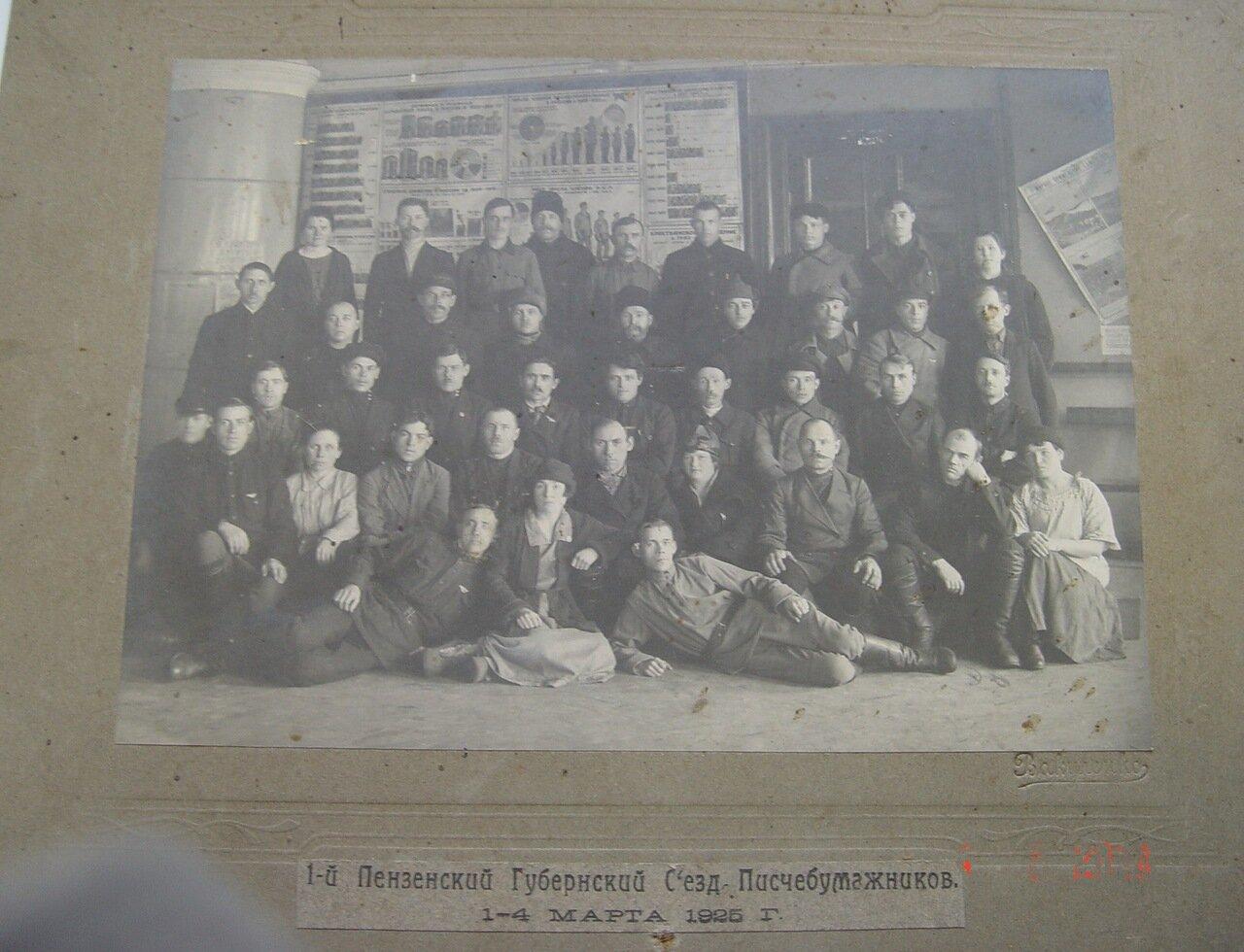 1925. 1-4 марта. 1-й Пензенский Губернский Съезд Писчебумажников