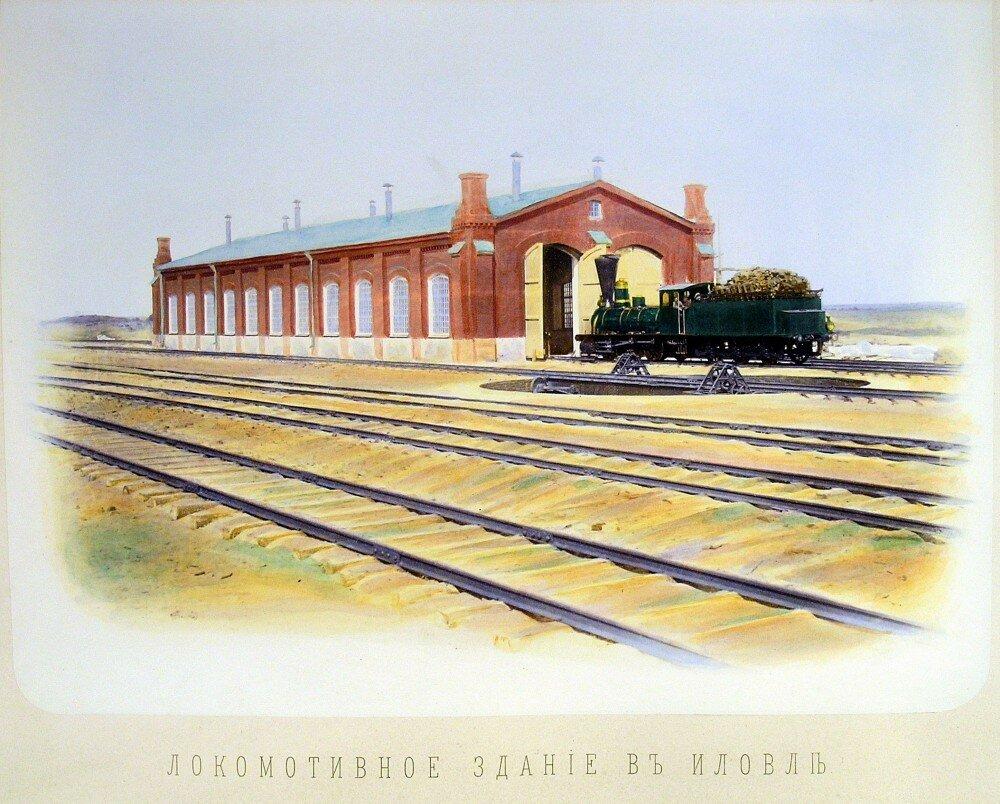 06. Локомотивное здание в Иловле