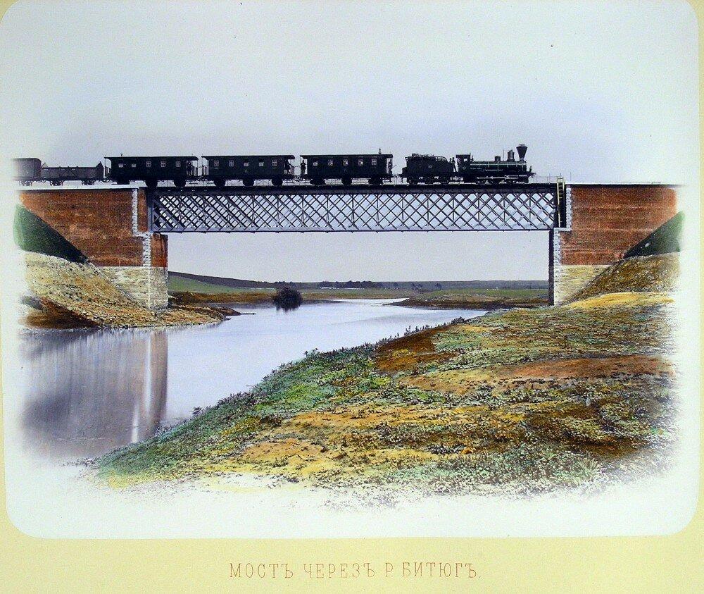 14. Мост через реку Битюг