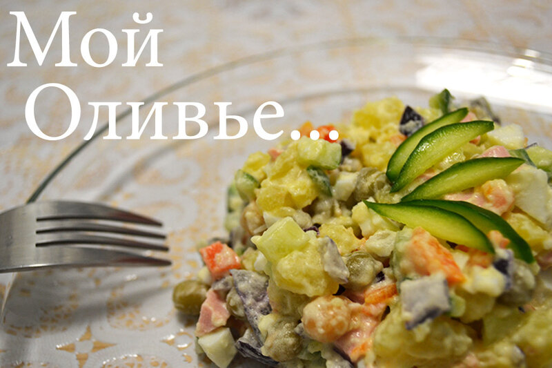 Оливье рецепт морковь