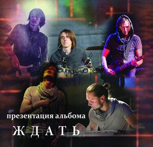 Музыканты из группы RadioLIFE представили свой новый трек