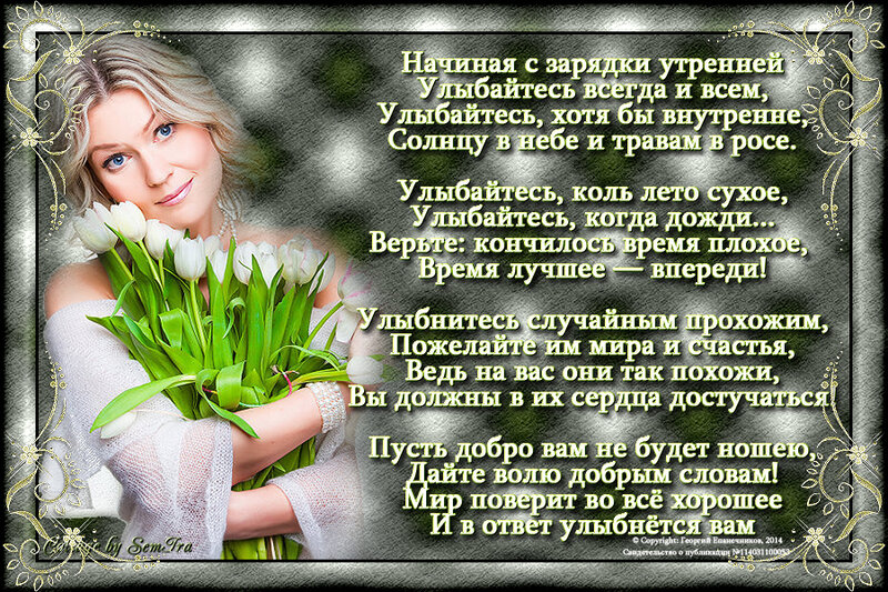 Картинки улыбайся чаще со стихами, марта фото