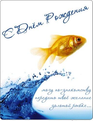паша с днем рождения картинки прикольные рыба виниловые наклейки