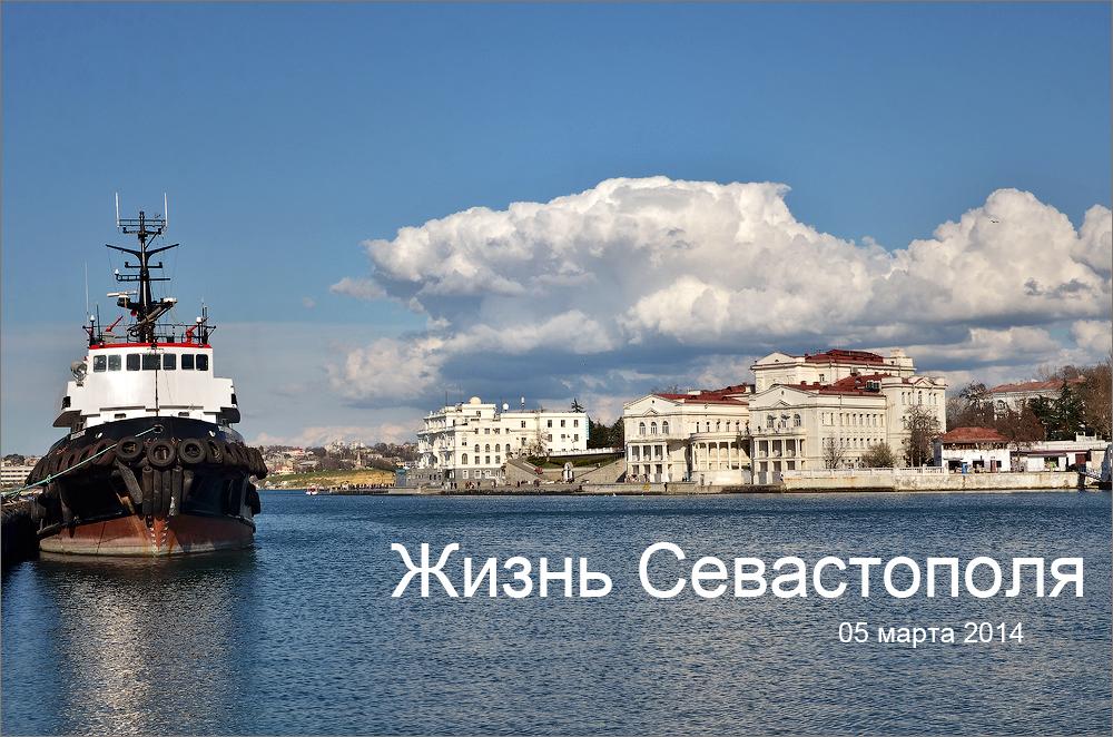 Севастополь 5 марта 2014