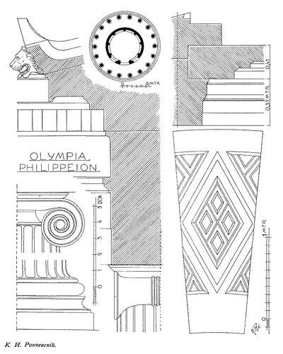 Филиппион в Олимпии (Филиппеум), чертежи