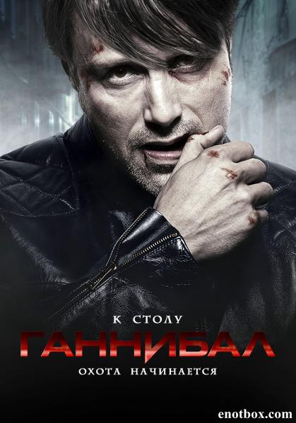 Ганнибал / Hannibal - Полный 3 сезон [2015, HDTVRip, WEB-DLRip | HDTV 720p, WEB-DL 1080p] (Sony SciFi | AlexFilm | NewStudio)
