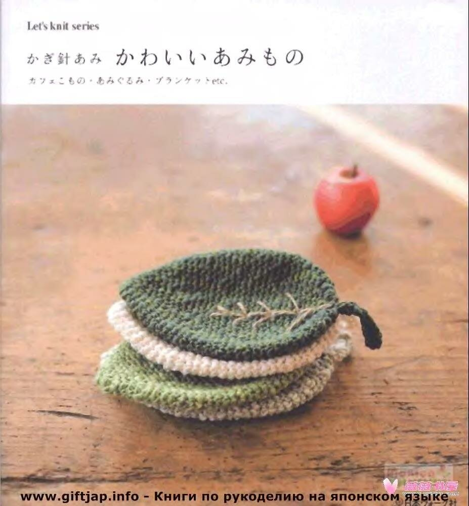 LETS KNIT SERIES NV4276 2007 CAFE-STYLE KR - 编织幸福 - 编织幸福的博客