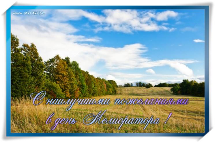 День мелиоратора. С наилучшими пожеланиями! открытки фото рисунки картинки поздравления