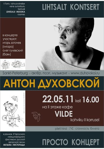 9— 22.05.2011— Антон Духовской.jpg