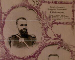 Штабс-капитан Владимир Степанович Скобельцын. Портрет.