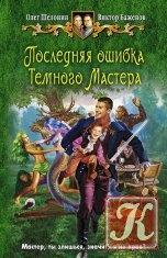 Книга Книга Олег Шелонин, Виктор Баженов - 30 книг