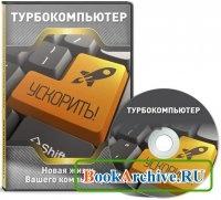 Книга Турбокомпьютер