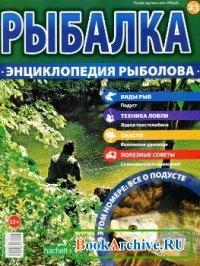 Журнал Рыбалка. Энциклопедия Рыболова № 23 2015