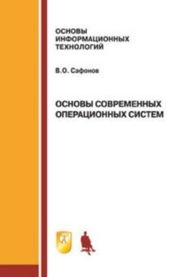 Книга Сафонов В.О. - Основы современных операционных систем
