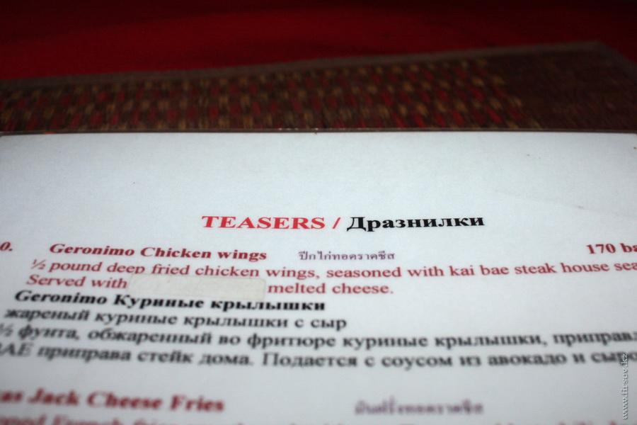 thai_menu6.JPG