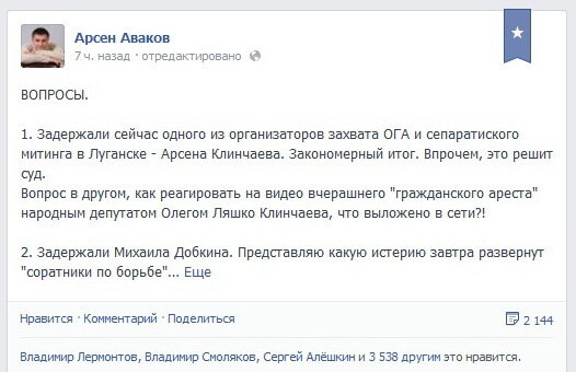 Луганск. Милиция задержала Арсена Клинчаева.