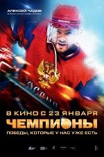 Чемпионы (2014/Blu-Ray/BD-Remux/BDRip/HDRip)