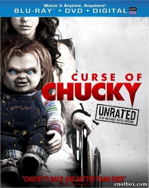 Проклятие Чаки / Curse of Chucky [UNRATED] (2013/BDRip/HDRip)