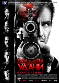 Солдаты удачи / Soldiers of Fortune (2012/BDRip/HDRip)