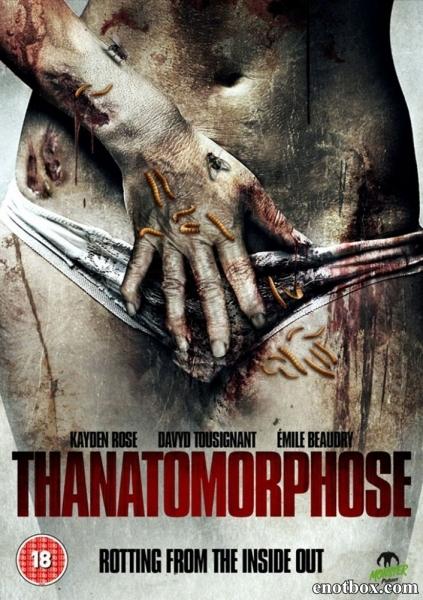 Танатоморфоз / Признаки разложения / Thanatomorphose (2012/DVDRip)