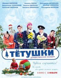 Тётушки (2013/WEB-DL/WEB-DLRip)