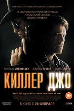 Киллер Джо / Killer Joe (2011/BDRip/HDRip)