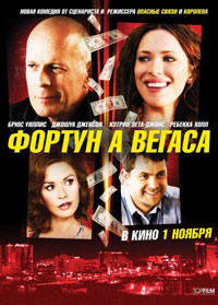 Фортуна Вегаса / Lay the Favorite (2012/BDRip/HDRip)