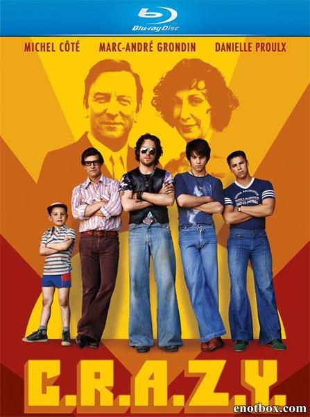 Братья C.R.A.Z.Y. / C.R.A.Z.Y. (2005/HDRip)