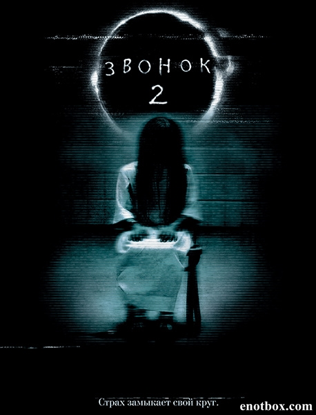 Звонок 2 / The Ring Two (2005/WEBDL/WEBDLRip)