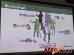 Презентация линейки тарифных планов «Включайся!» от «МегаФона»