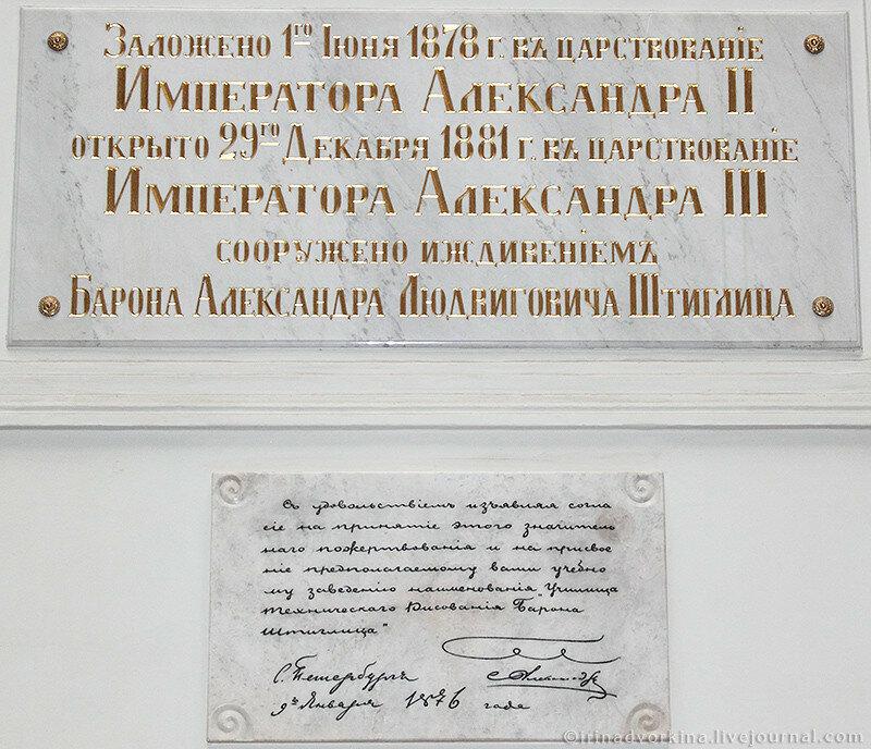 СПГХПА им. А. Л. Штиглица. 5